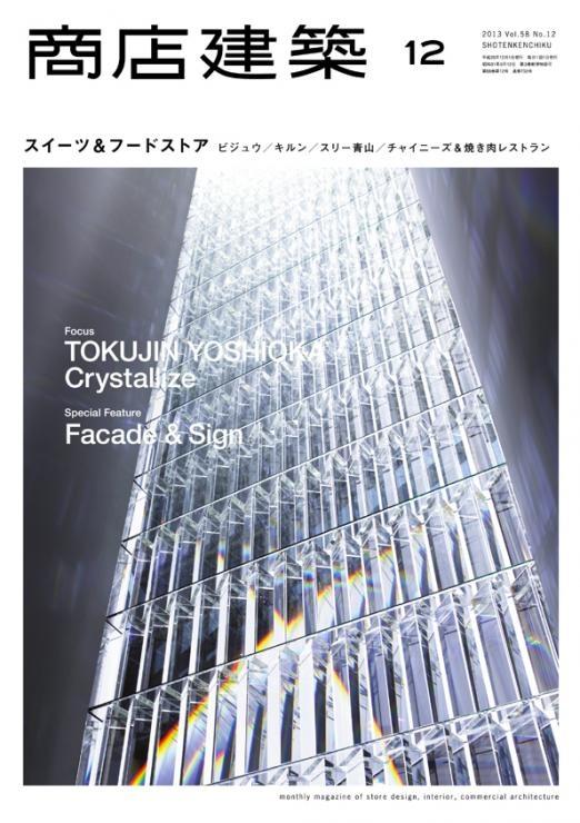 tokujin yoshioka crystallize